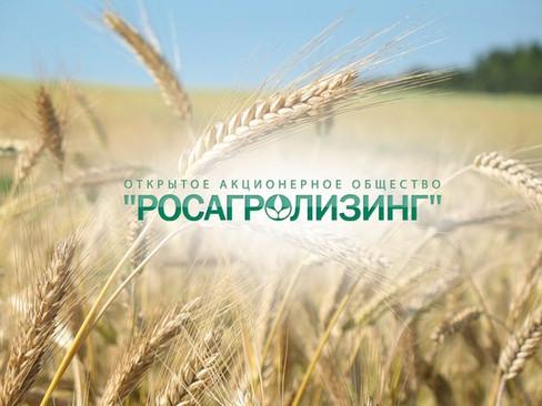 Прошла встреча АО «Росагролизинг», НСПГ и представителей Томского региона