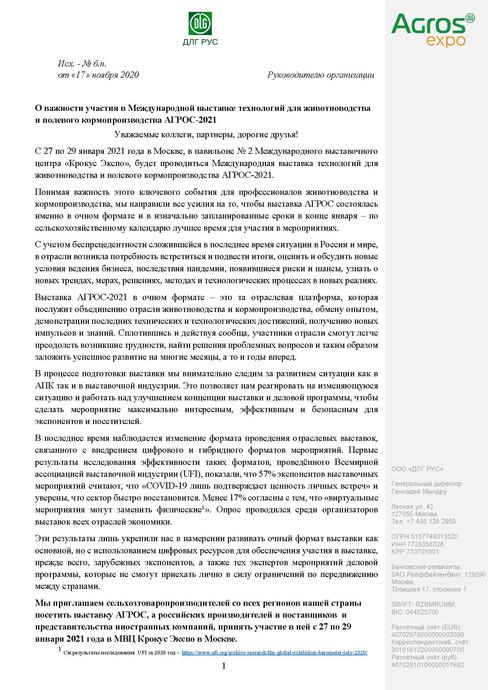 АГРОС 2021 В КРОКУСЕ