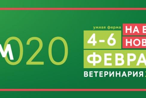 Национальная Ассоциация Скотопромышленников принимает участие в выставке АГРОФАРМ 2020