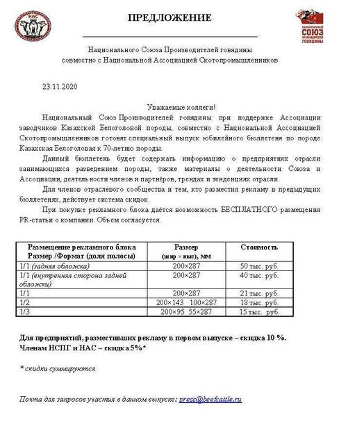 Юбилейный бюллетень породы Казахская Белоголовая