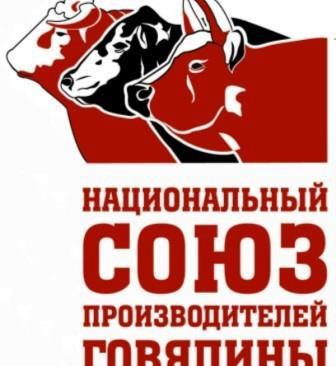 Формирование института саморегулируемой организации  в мясном скотоводстве