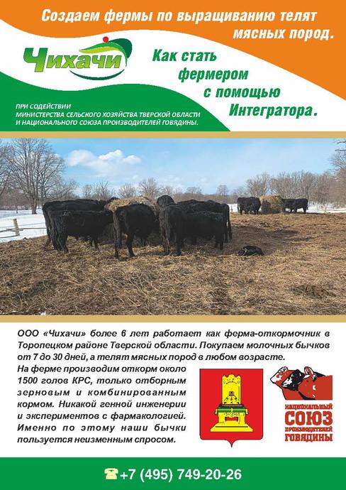 Фермерский кластер в Тверской области