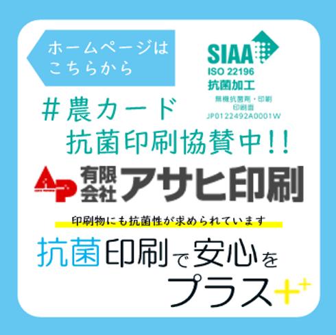 asahi_bannar01.png