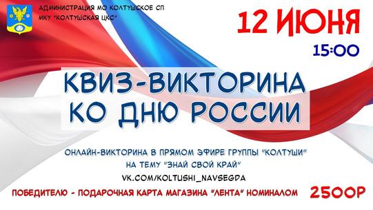 """МКУ """"Колтушская ЦКС"""""""