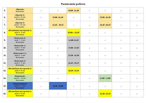 расписание работы студии мир красок_page