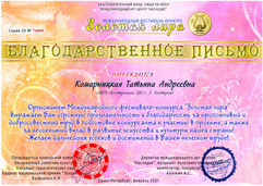71899 - ЗЛ Благодарность_page-0001.jpg