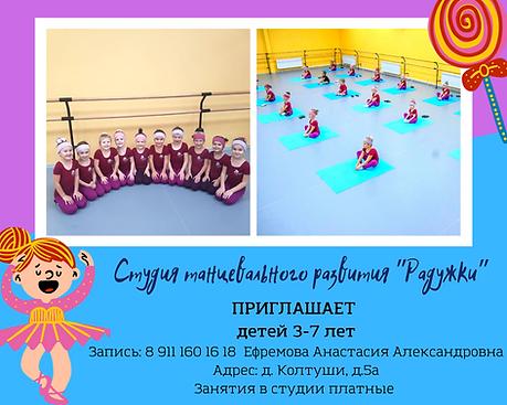 Цветочный магазин Детский Образцовый коллектив хореографический ансамбль «Радуга»«Аврора»,