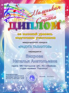 Вихрова Наталья Анатольевна(1).png