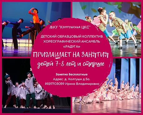 Цветочный магазин Детский Образцовый коллектив хореографический ансамбль «Радуга»«Аврора»-