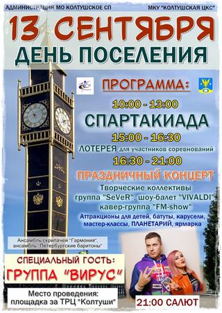МКУ _КОЛТУШCКАЯ ЦКС_.jpg