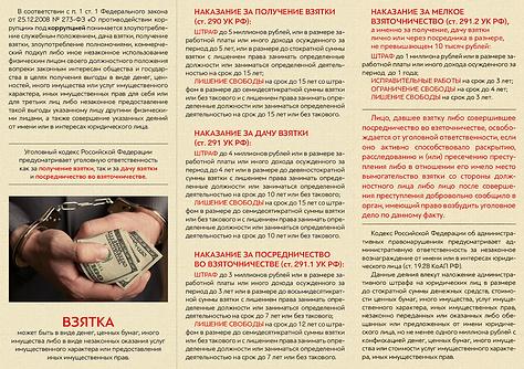 Памятка-Что-нужно-знать-о-корупции_2.png