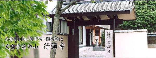 Gyoganji1.jpg