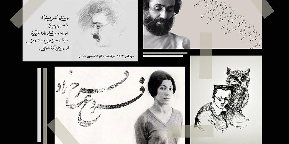 Modern İran Edebiyatı'nın Temel Sütunları