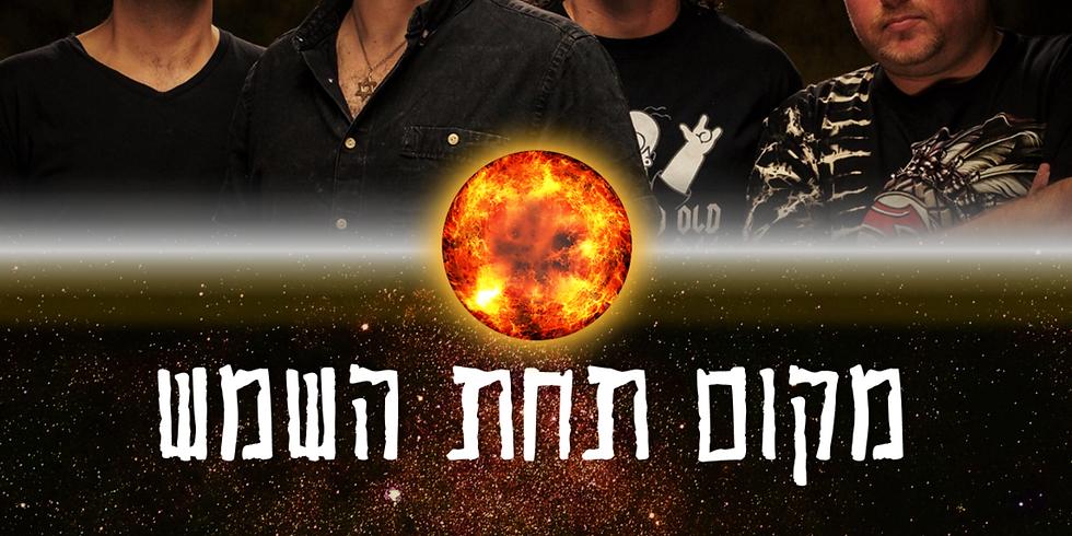 עמרי נובל והאצילים - מקום תחת השמש טור