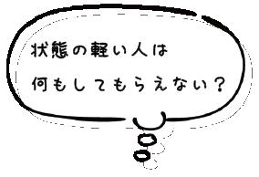 疑問4.png