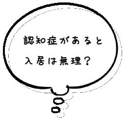 疑問3.png