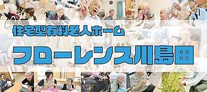川島田ヘッダーHP用.png