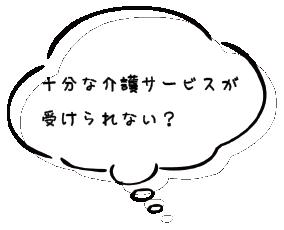 疑問1.png