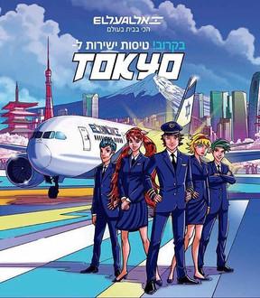 EL AL Announces Direct Flights Between Tel Aviv and Tokyo