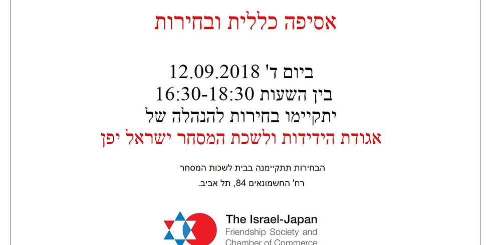בחירות להנהלת האגודת לידידות ולשכת המסחר ישראל יפן