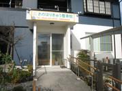 さのはりきゅう整骨院,富士宮,入口,正面,玄関