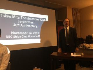 Kanto/Tokyo Mita TMC 40th Anniversary 関東/東京三田トーストマスターズクラブ40周年パーティー