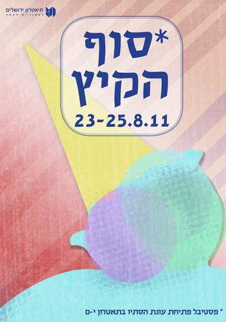 Ende Sommer theater festival