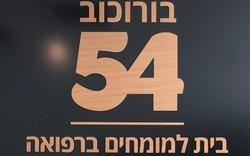 בורוכב 54