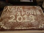 ΚΟΨΙΜΟ ΒΑΣΙΛΟΠΙΤΤΑΣ 2019