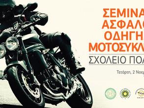 «Σεμινάριο Ασφαλούς Οδήγησης Μοτοσυκλέτας-Σχολείο Πόλεως» - Τετάρτη, 2 Νοεμβρίου 2016, 18:00-20:00