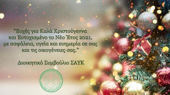 Ευχές για καλά Χριστούγεννα και Ευτυχισμένο το Νέο Έτος 2021