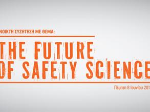 Τhe Future of Safety Science - Πέμπτη 8 Ιουνίου 2017