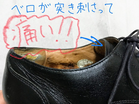 靴のベロが突き刺さって痛い!を誰でも簡単に解決する方法