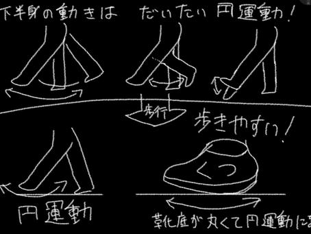 楽に歩きたい!それなら靴底は丸い方がおすすめな明確な理由。
