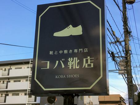ゾゾスーツと靴で思うこと