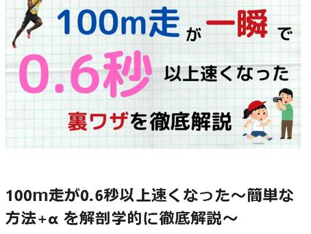 100m走が0.6秒以上速くなった~簡単な方法+α を解剖学的に徹底解説~