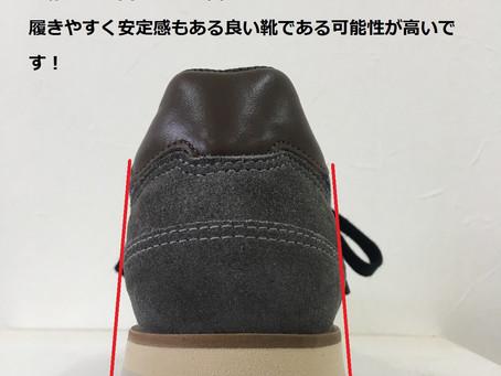 良い靴は カカトが細く、広い!?