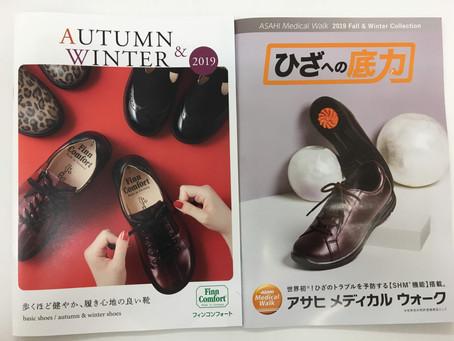 秋冬の靴は新しい試みとクッション性が良い