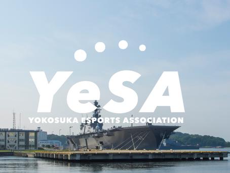「横須賀市eスポーツ協会」設立のお知らせ