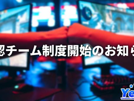 【公認チーム制度開始のお知らせ】