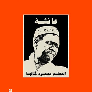 Maalem Mahmoud Gania Aicha album front cover