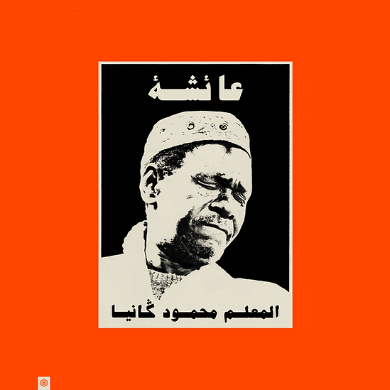 Maalem Mahmoud Gania Front Cover.png