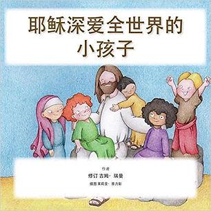 耶稣疼爱全世界的小朋友