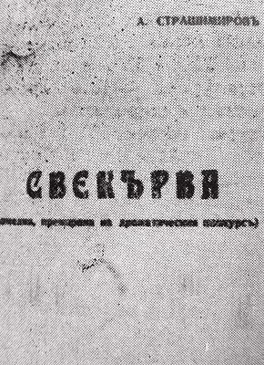 svekarva_koritsa-BAN.jpg