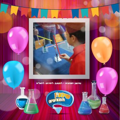 יום הולדת מדעי בשיגעון המדעים