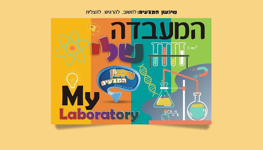 Shm_my lab logo2.jpg