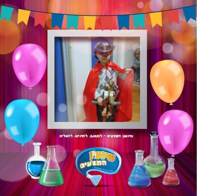 יום הולדת אבירים בשיגעון המדעים