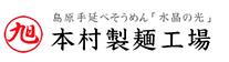 本村製麺工場ロゴ.png