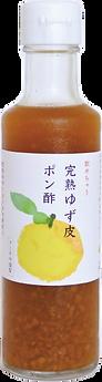 新ポン酢_切抜き.png