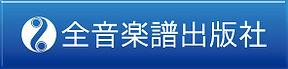 zen-on_logo.jpg